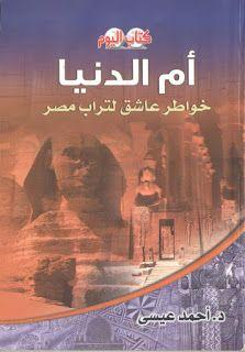 كوكب الجغرافيا كتاب أم الدنيا للدكتور أحمد عيسى استاذ الآثار و Poster Movie Posters Art