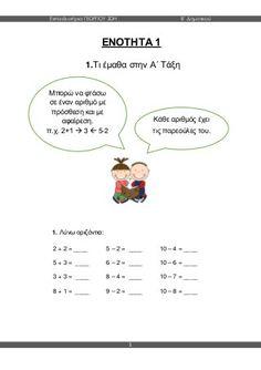 μαθηματικά β΄ δημοτικού α΄τεύχος Preschool Education, Home Schooling, Elementary Schools, Word Search, Words, Maths, Primary School, Horse