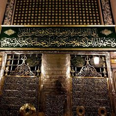 Islamic Images, Islamic Pictures, Medina Mosque, Beautiful Mosques, Madina, Prophet Muhammad, Islamic Calligraphy, Quran, Allah