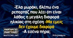 😂😂😂😂😂😂😂 Funny Images, Funny Pictures, Funny Pics, Funny Greek, Funny Statuses, True Words, Just For Laughs, Funny Quotes, Jokes