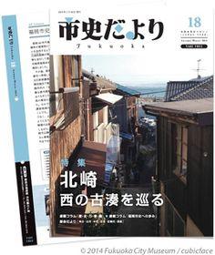 広報誌『市史だより Fukuoka(Vol.18)』