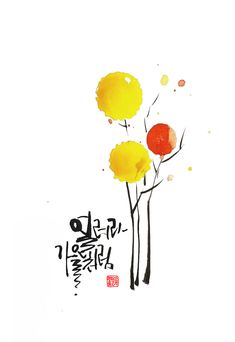 가을가을 하려는데 입동이 지났다네요.난 아직 멀었구만... 가을가을 하기도 아쉬운, 시간은 참 빨라요 한... Egg Packaging, Typography Design, Lettering, Magazine Layout Design, Caligraphy, Chinese Calligraphy, Chinese Painting, Bts Wallpaper, Floral Watercolor