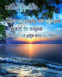 Good Night, Good Morning, Greek Quotes, Positive Quotes, Wish, Positivity, Chanel, Google, Nighty Night