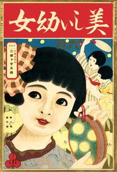 JAPANESE INTEREST. JAPANESE PICTURE BOOK. Offered here are 4 wonderful Japanese picture book ca 1920. Samll 4to, stiff pict. wraps, VG+ with occasional rubbing or margin mend. Each page is completely covered with rich colored illustrations typical of the era with the illustrations showing little children at play. Full of toys, dolls, kites, bicycles and much more.