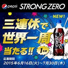 PEPSI STRONG ZERO 三連休で世界一周当たる!!