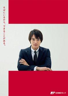 Masataka Kubota (窪田正孝)/日本郵政グループ/poster/2015/