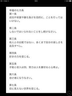 ★水木しげるさんの7ヶ条 2015年12月01日(火) 09時19分17秒NEW !