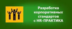 Подробнее об услуге HR-ПРАКТИКА http://hr-praktika.ru/po-napravleniyam/korporativnaya-kultura/razrabotka-korporativnyh-standartov/