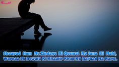 Sad Hindi Poetry SMS Shaayad Hum Ne Zindage Ki Qeemat Ko Jana Hi Nahi By Poetrysync Blog