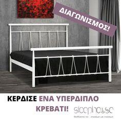 Διαγωνισμός Sleephouse.gr με δώρο ένα υπέρδιπλο κρεβάτι https://getlink.saveandwin.gr/aRo