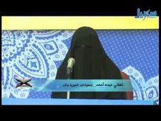 مسابقة معاذ للقرآن الكريم الحلقة 1 - YouTube