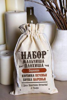 """Сувенир """"Мешочек"""" большой old """"Мальчишу - плохишу"""" Возврат в течении недели без объяснения причин. Бесплатная доставка. Tel ☎8(495)134-66-22"""