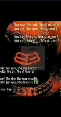 shiv hi shiv Rudra Shiva, Mahakal Shiva, Lord Krishna, Morning Prayer Quotes, Shiva Shankar, Shiva Linga, Sanskrit Mantra, God Pictures, Editing Pictures