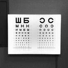 . #type #typography #cyrillic #russian #ukrainian #lviv #optical #blackandwhite #lettering #vision #eyetest #letters #alphabet #picoftheday #photography #bnw #design #graphic #letras #ukraine #visualsoflife #visual #instapic #designinspiration #буквы #типография #очки #glasses #оптика #snapshot