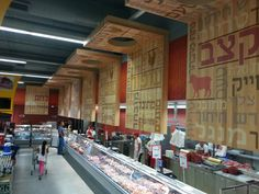 "Store design by CIP Retail & B-Smart Retail. New supermarket ""Salach Dabach"". Sea of galilee"