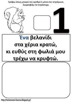 Δραστηριότητες, παιδαγωγικό και εποπτικό υλικό για το Νηπιαγωγείο: Ο αριθμός 1 στο Νηπιαγωγείο: 10 φύλλα εργασίας για τον αριθμό ΈΝΑ Learn Greek, Mathematics, Maths, Math Equations, Education, Logos, Learning, School, Feta
