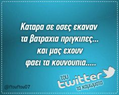 Funny Greek, Greek Quotes, Funny Quotes, Hilarious, Jokes, Humor, Funny Stuff, Funny Phrases, Funny Things