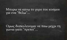 "Για τα ""θελω"" μου παω παντου! Speak Quotes, Wisdom Quotes, Life Quotes, Favorite Quotes, Best Quotes, Motivational Quotes, Inspirational Quotes, Smart Quotes, My Philosophy"