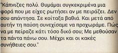 μεχρι και οι κακιες σου συνηθεις Greek Quotes, Words