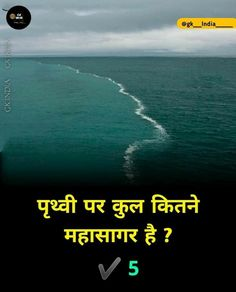 True Interesting Facts, Interesting Facts About World, Intresting Facts, General Knowledge Book, Gernal Knowledge, Knowledge Quotes, Gk Question In Hindi, Gk Questions And Answers, Amazing Science Facts