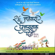 Hindi Calligraphy, Shree Ganesh, Festival Celebration, Republic Day, Advertising Agency, Photo Backgrounds, Mobile App, Banners, Real Life