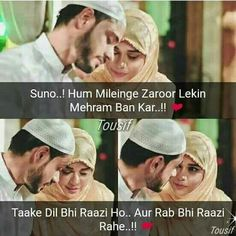 In shaa Allah Muslim Love Quotes, Couples Quotes Love, Love In Islam, Sad Love Quotes, Islamic Love Quotes, Romantic Love Quotes, Islamic Inspirational Quotes, Couple Quotes, Attitude Quotes
