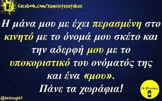 Greek Memes, Funny Greek, Greek Quotes, Enjoy Your Life, Positive Vibes, Sarcasm, Funny Quotes, Therapy, Jokes