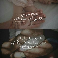 Mom And Dad Quotes, Bff Quotes, Mother Quotes, Photo Quotes, Words Quotes, Funny Quotes, Quote Life, Beautiful Arabic Words, Arabic Love Quotes