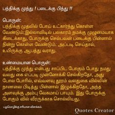 32 Best Tamil poets images in 2019 | Life poems, Poems about life
