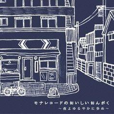モナレコードのおいしいおんがく~夜よゆるやかに歩め~ ~ VARIOUS ARTIST, http://www.amazon.co.jp/dp/B00CS3VPDI/ref=cm_sw_r_pi_dp_h4rLtb1ZD0R2G
