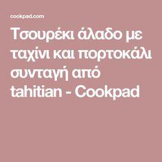 Τσουρέκι άλαδο με ταχίνι και πορτοκάλι συνταγή από tahitian - Cookpad