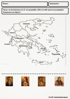 Το νέο νηπιαγωγείο που ονειρεύομαι : Φύλλα εργασίας με τους ήρωες της επανάστασης του 1821 Greek Language, Second Language, Greek History, 25 March, Wall Art, Blog, Crafts, Places, Diagram