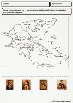 Greek Language, Second Language, Greek History, 25 March, Games For Kids, Kindergarten, Map, Wall Art, School