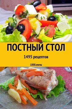 Cookbook Recipes, Wine Recipes, Vegan Recipes, Cooking Recipes, Keto Meal Plan, Diet Meal Plans, Vegetarian Menu, Russian Recipes, Food Inspiration