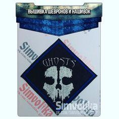 #шевроны #шеврон #нашивки #нашивка #патчи #патч #символика #страйкбол #simvolika #simvolikaspb #airsoft #ghost #ghosts #patch