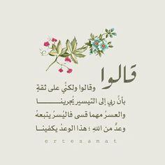 #كتابك_عندي #كتابي_لكم Arabic Love Quotes, Islamic Quotes, Uplifting Quotes, Positive Quotes, Inspirational Quotes, Friday Messages, Love Quotes Wallpaper, Arabic Poetry, Coran Islam