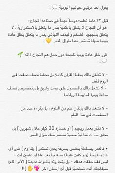 Vie Motivation, Study Motivation Quotes, Wisdom Quotes, Words Quotes, Me Quotes, Beautiful Arabic Words, Arabic Love Quotes, Islamic Inspirational Quotes, Islamic Quotes
