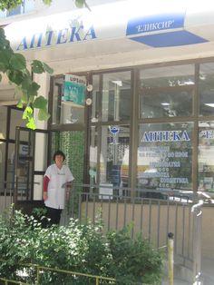 Аптека Еликсир има сключен договор с НЗОК ( Национална здравноосигурителна каса ).