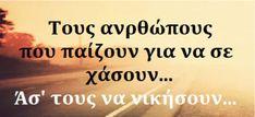 Greek Quotes, Sayings, Inspiration, Home Decor, Biblical Inspiration, Decoration Home, Lyrics, Room Decor, Home Interior Design