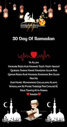 Ramadan Quran, Ramadan Prayer, Happy Ramadan Mubarak, Ramadan Wishes, Ramadan Day, Muslim Couple Quotes, Muslim Love Quotes, Quran Quotes Love, Ali Quotes