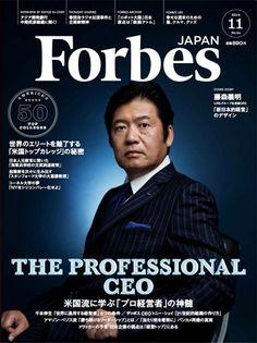 2014年1月号 | Forbes JAPAN(フォーブス ジャパン)
