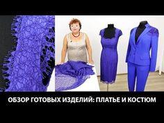 Женский  костюм с кружевной отделкой и кружевное платье Комплект одежды из брюк жакета и платья - YouTube