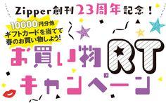 Zipper創刊23周年記念!10000円分他ギフトカードを当てて春のお買い物しよう!お買い物RTキャンペーン Banner Design, Campaign, Logos, Shopping, Logo