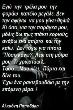 Greek Quotes, Philosophy, Literature, Thoughts, Motivation, Sayings, Inspiration, Jars, Greek
