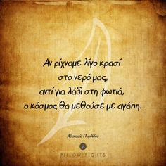 Boy Quotes, Words Quotes, Life Quotes, Perfect Word, Word 2, Pillow Quotes, Greek Quotes, True Words, Funny Photos