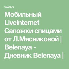 Мобильный LiveInternet Сапожки спицами от Л.Мясниковой | Belenaya - Дневник Belenaya |