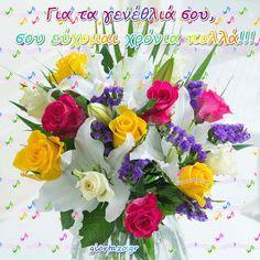 giortazo.gr: Κάρτες Με Ευχές Και Μαντινάδες Για Γενέθλια Happy Name Day, Happy Names, Floral Wreath, Wreaths, Decor, Floral Crown, Decoration, Door Wreaths, Deco Mesh Wreaths