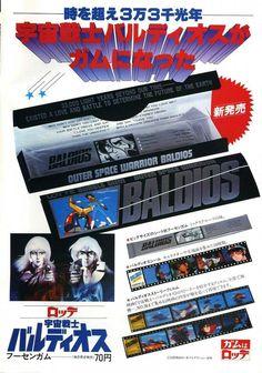 1980/6/30「宇宙戦士バルディオス」放送開始記念日なので、バルディオスガムの広告を。 「ガンダムブーム後」感が凄いw