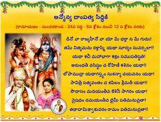 Vedic Mantras, Hindu Mantras, Palm Reading Children Lines, Hindu Vedas, Bhakti Song, Ayurveda Yoga, Hindu Rituals, Hindu Dharma, Devotional Quotes