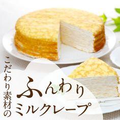 北海道ミルクレープ(ミルク)